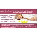 Процедура донорства яйцеклеток в Украине