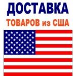Товары из США с доставкой по вашему адресу