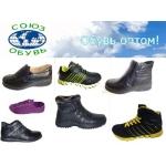 Приглашаем в интернет-магазин обуви оптом в Омске:  Союз Обувь.