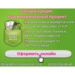 Онлайн кредит за один день в Перми