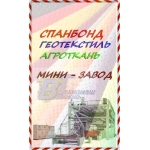 спанбонД промышленное Оборудование.   Саранск