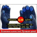 Реализуем качественные рабочие х/б перчатки