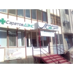 """Подарочные сертификаты от медцентра """"Саратов-ДЭНС"""""""