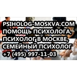 психологическая помощь Psiholog-Moskva.  Com психологический центр