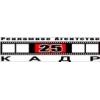 """РА """"25 КАДР"""" г.  Курск- реклама в СМИ,  промоушн"""