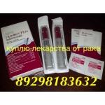 Куплю лекарства 89298183632 в Ростове Краснодаре