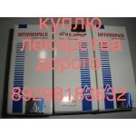 Куплю оставшиеся лекарства 89298183632 в Ростове