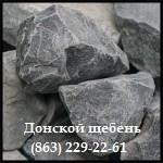 Щебень Ростов-на-Дону - продажа,  цена,  купить.