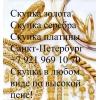 969-10-70 Продажа золота в Санкт-Петербурге(СПб) . Продажа золотых цепочек в СПб,  продажа золотых браслетов в СПб.  ПРОДАЖА ЗОЛ