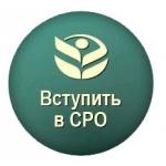 Допуск СРО за 50 тыс.  руб.