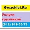 Грузчики Петербург СПб- 9193373 - gruzchici. ru