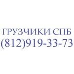 Грузчики в Купчино,  Звёздная,  Московская (812)  919-33-73