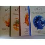 Книги  Рами  Блекта известного ведического  астролога  по  самым  низким   ценам  с   отправкой  в  любую  точку  мира.