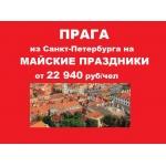 Прага на майские праздники из СПб