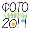 Приглашаем в Крым фотографов