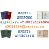 Продажа дипломов и аттестатов в Санкт-Петербурге и Москве.