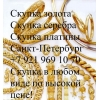 Продажа золота в Санкт-Петербурге(СПб)  969-10-70.  продажа золота,  продажа золотых цепей,  продажа лома золота,  продажа издел