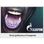 Работа в ОАО Газпром