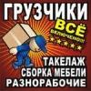 Разнорабочие СПб 89214073730