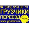 Услуги профессиональных грузчиков- Gruzchici. ru