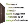 Установка дверей деревянных Санкт-Петербург