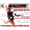 Танец,  обучение танцу,  школа танца и современной хореографии,  стрип пластика